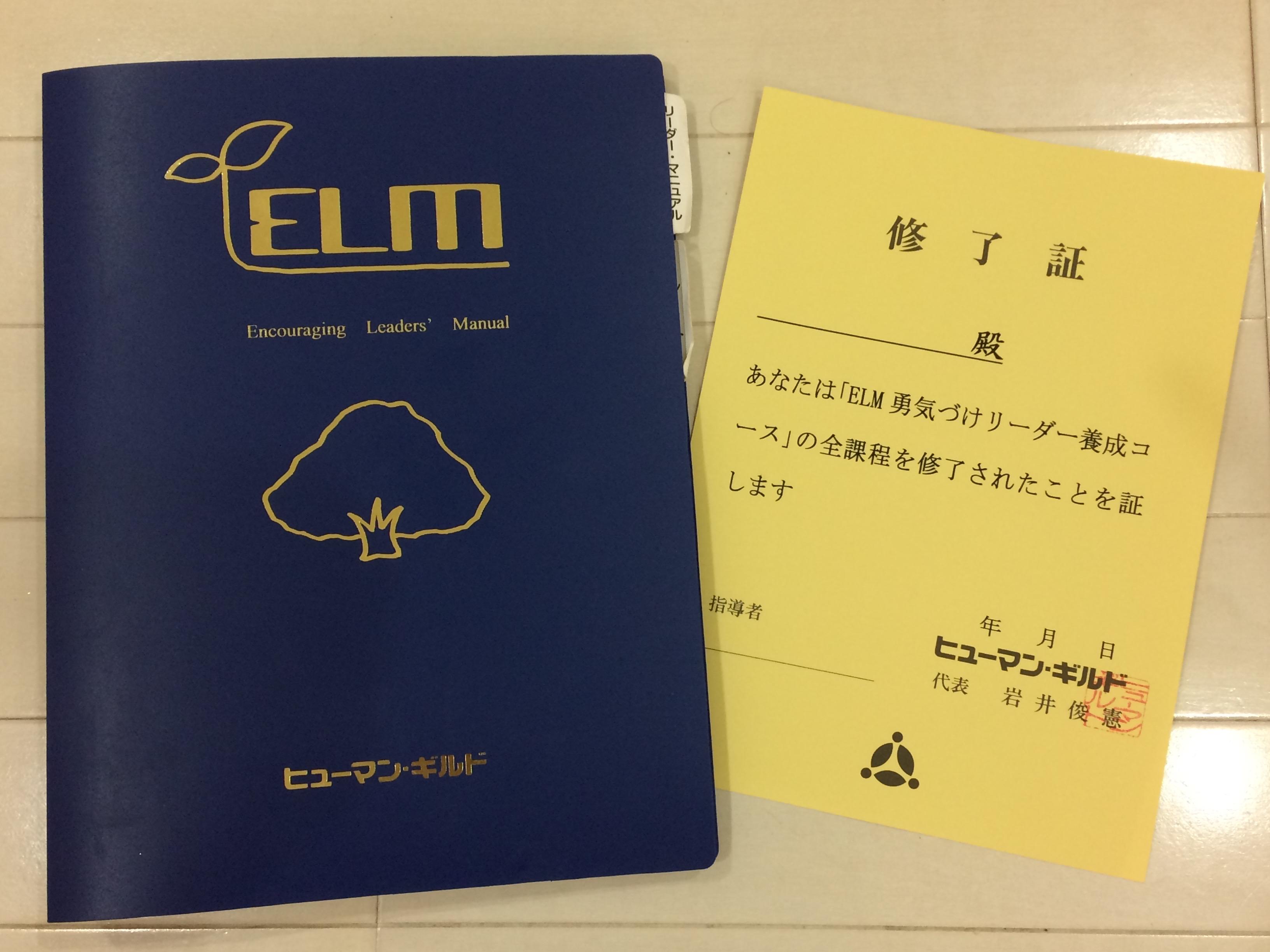 coucou touch - クークータッチ|コミュニケーション講座『ELM(エルム)』の修了証